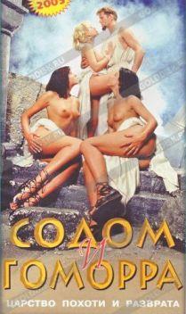 Sodoma and gomorra 1997 joe damato - 1 9