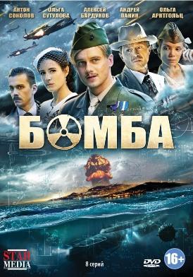 Бомба1