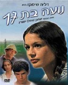 17-летняя Ноа1