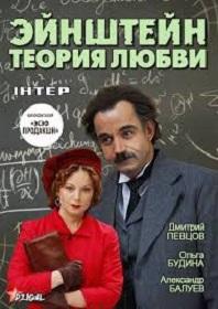 ЭйнштейнТ1