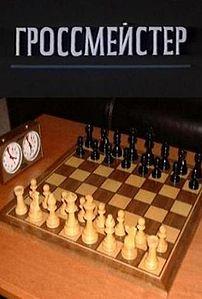 Гроссмейстер1