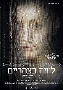 poster_hebrew